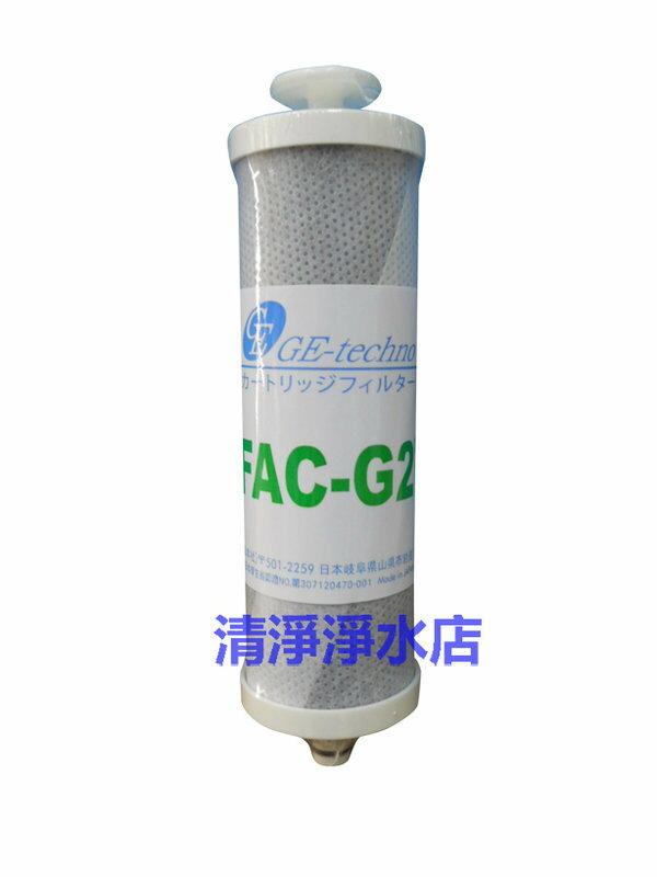 ~大墩 館~天水解水機濾心 FWH G2 MJ215除鉛碳纖維電解水機濾心,也 千山.櫻花