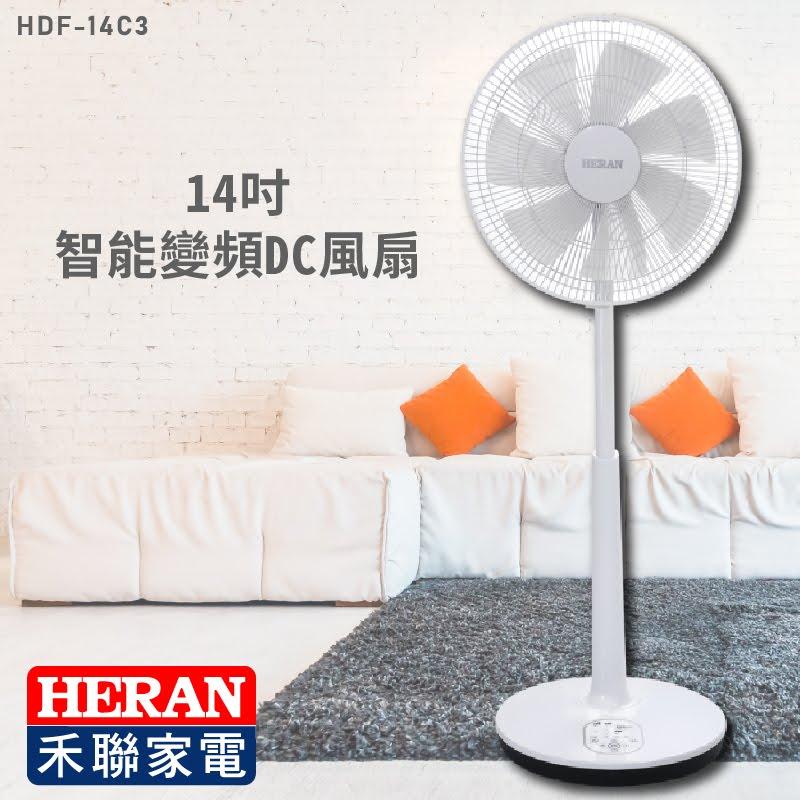 智能一夏~【禾聯HERAN】HDF-14C3 智能變頻DC風扇 電扇 電風扇 冷風扇 省電 變頻 遠端遙控 生活家電