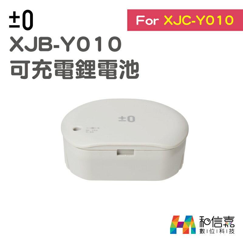 ±0 原廠配件【和信嘉】正負零 XJB-Y010 可充電鋰電池 XJC-Y010 吸塵器專用 公司貨