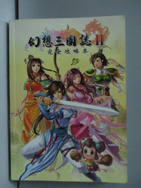 【書寶二手書T1/電玩攻略_LJO】幻想三國志2
