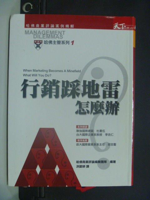 【書寶二手書T8/行銷_JHW】行銷踩地雷怎麼辦_哈佛商業評論編輯團隊