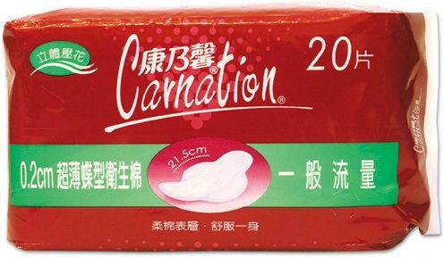 橘子藥美麗:康乃馨超薄蝶型棉(一般)20片
