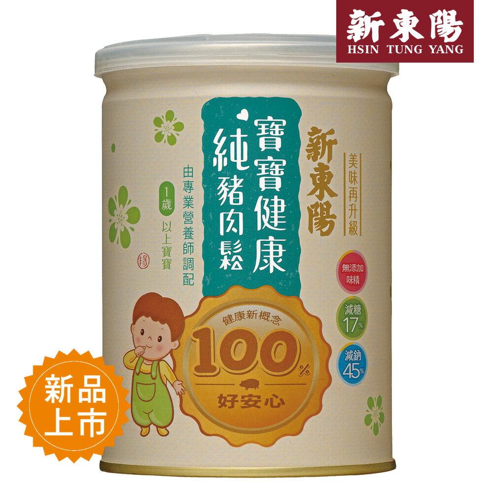 【新東陽】寶寶健康純豬肉鬆120g