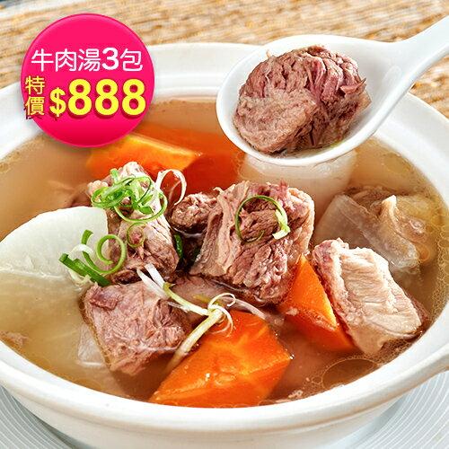 【熱銷商品】清燉牛肉湯