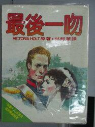 【書寶二手書T1/言情小說_IRX】最後一吻_Victoria Holt
