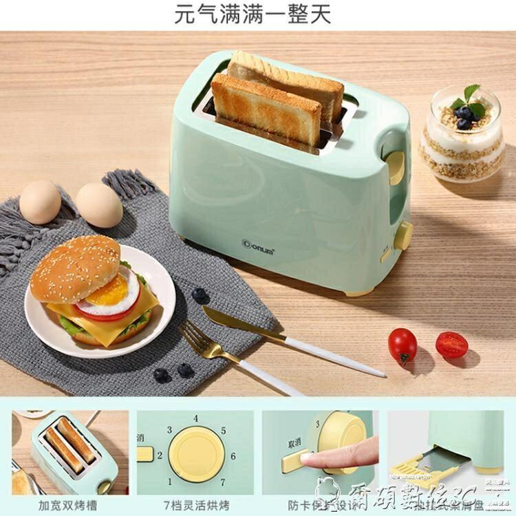 【快速出貨】烤麵包機 烤面包機家用早餐吐司機2片迷你全自動多士爐 七色堇 新年春節  送禮
