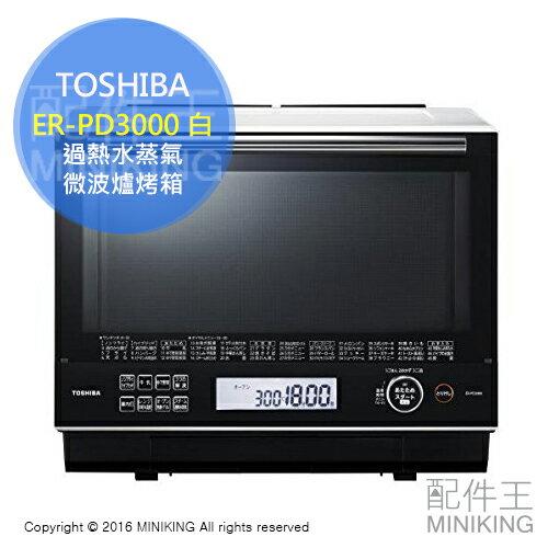 ~ 王~  TOSHIBA 東芝 ER~PD3000 白 過熱水蒸氣 微波爐 溫度感應 3