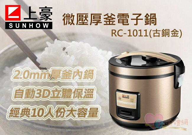 淘禮網  RC-1011 上豪 10人份 厚釜電子鍋(古銅金)