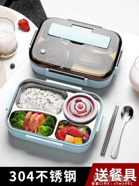 304不銹鋼材質飯盒便當盒兒童小學生上班族分隔型保溫便攜餐盒女