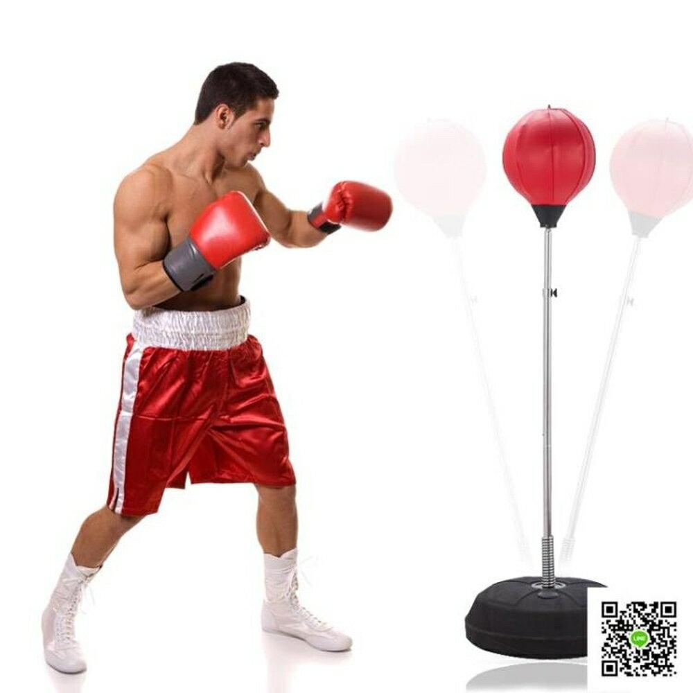 拳擊球 速幹度球家庭健身沙包袋吸盤宣發泄球兒童不倒翁成人立式拳擊球 阿薩布魯 0