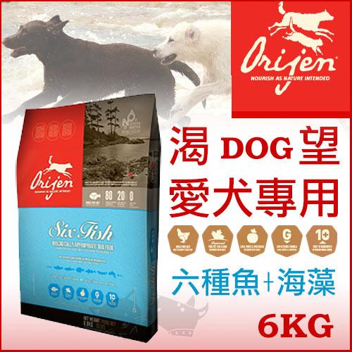 <br/><br/>  《加拿大Orijen 渴望》成犬六種鮮魚+海藻 6kg - 犬飼料<br/><br/>