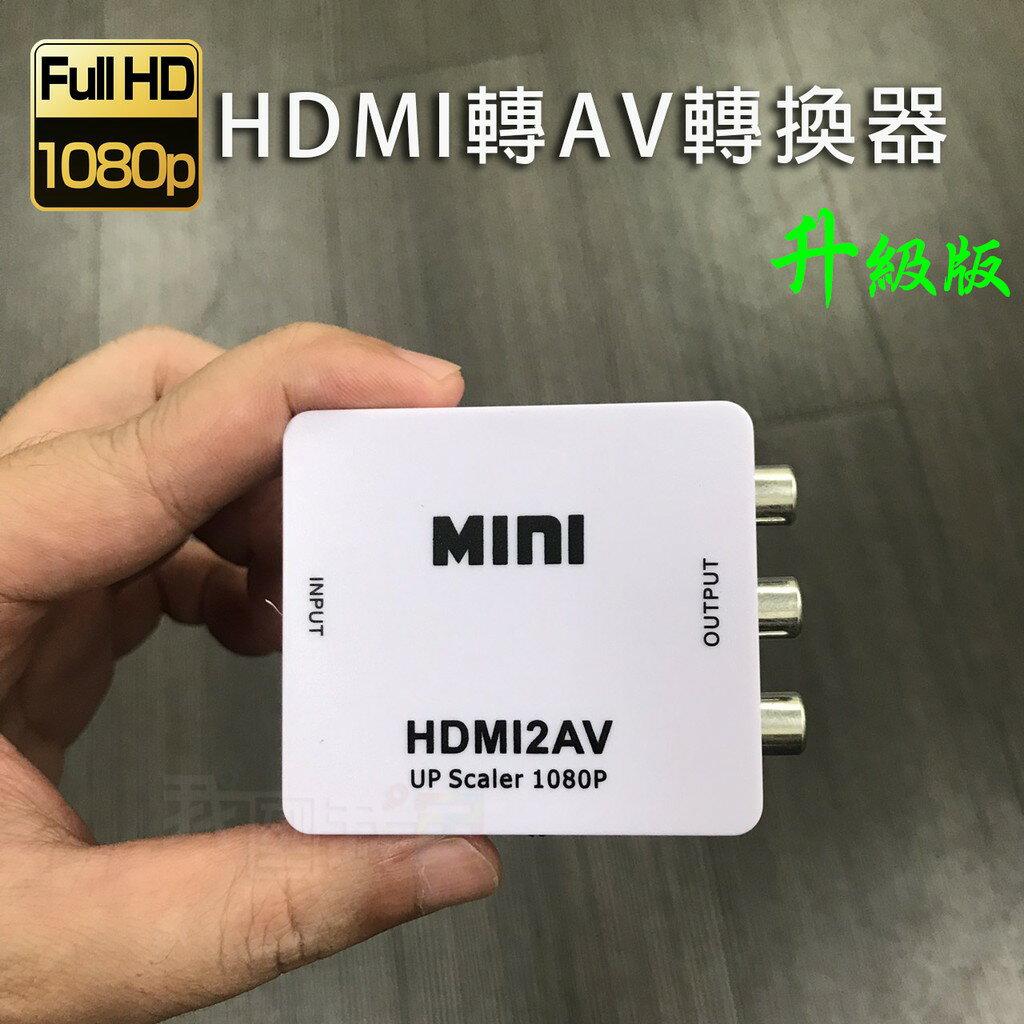 高清HDMI轉AV音頻線轉換線轉接器接頭 小米.安博.千尋機上盒電視盒轉電視插頭轉換線材