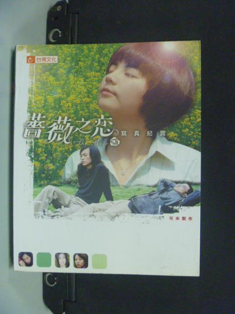 【書寶二手書T1/影視_LQC】薔薇之戀寫真紀實_可米製作
