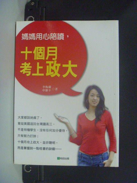 【書寶二手書T2/傳記_JGM】媽媽用心陪讀十個月考上政大_稻田