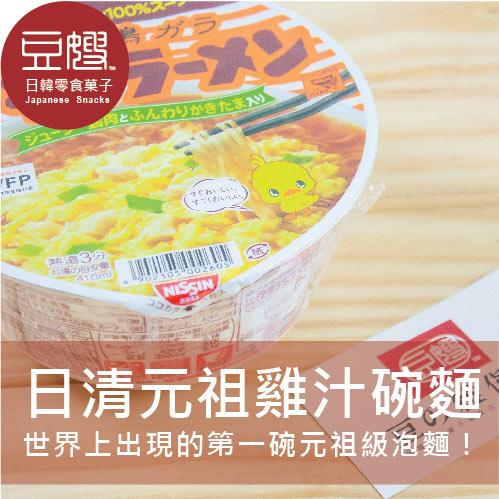 【豆嫂】日本泡麵 日清 元祖雞汁碗麵(原味/香蒜辣味)