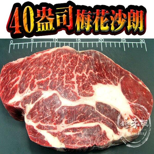 極禾楓肉舖&頂極(PRIME)梅花沙朗牛排