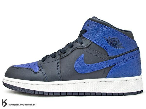 2018 經典重現 復刻鞋款 NIKE AIR JORDAN 1 MID BG GS OBSIDIAN/ROYAL 大童鞋 女鞋 深藍 藍 AJ (554725-412) !