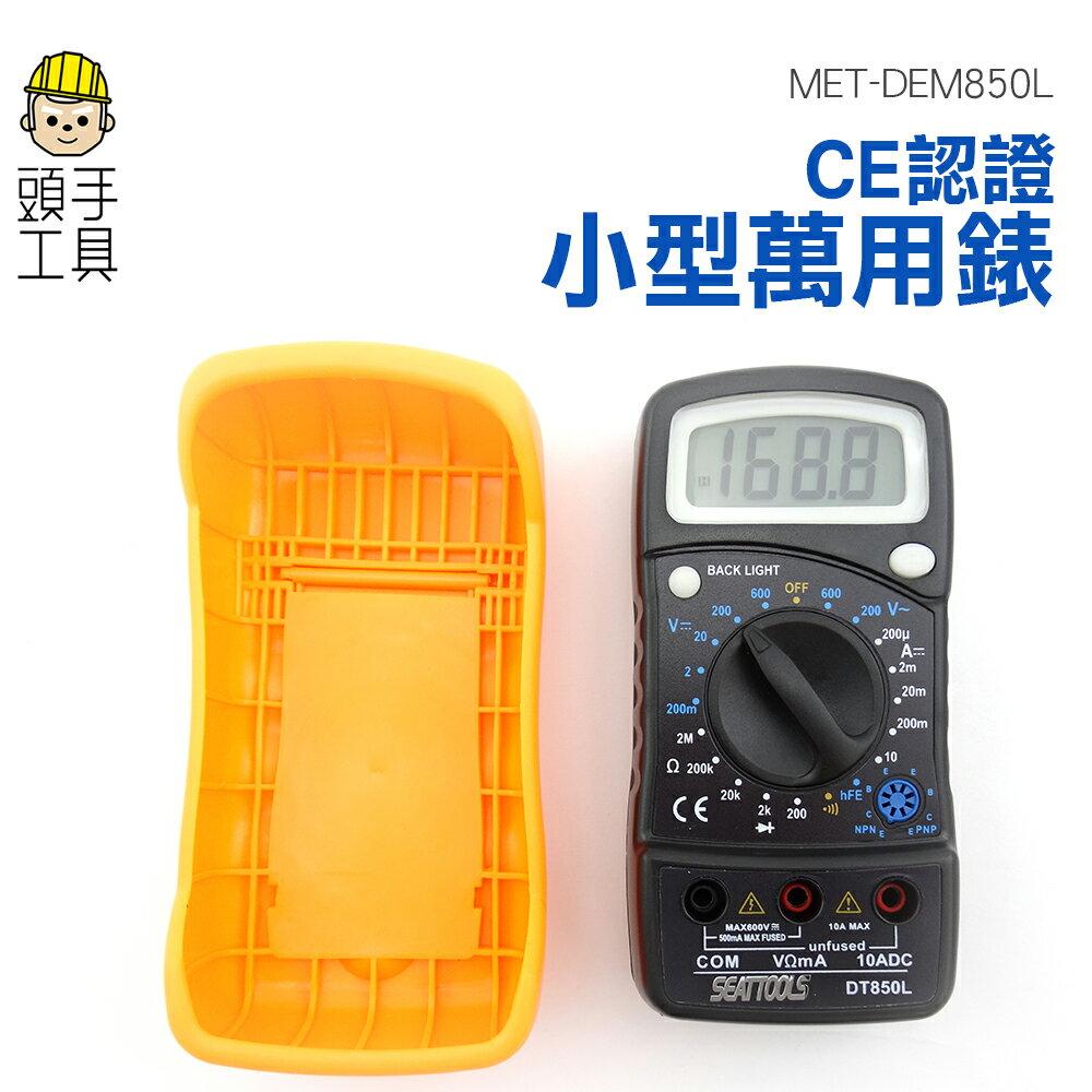 【小型液晶萬用電錶】電流電表 二極體 通斷 電阻 數據保持 電壓電錶 大螢幕 背光 小電表MET-DEM850L