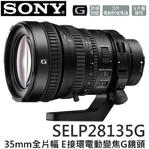 【結帳再折$300】SONY 35mm全片幅 E接環電動變焦 G鏡頭 SELP28135G