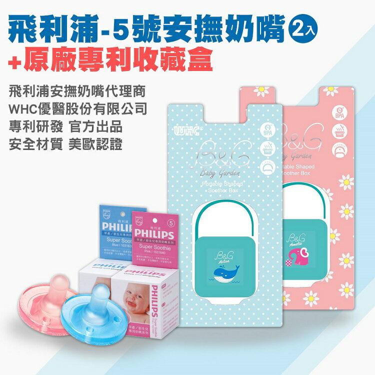 Philips飛利浦 - 安撫奶嘴5號天然粉藍/粉紅2入 + 原廠專利微波消毒兩用收藏盒 隨選超值收納組 - 限時優惠好康折扣