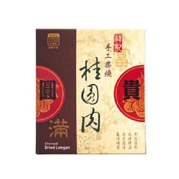【祥記】手工柴燒桂圓肉250g~即期特價促銷20191120