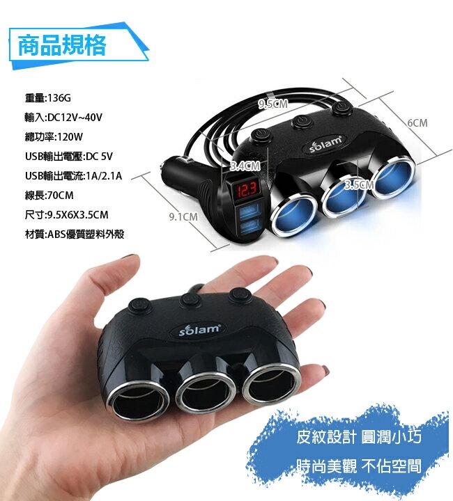 索浪 Solam E06 車用 三孔 獨立開關 電壓顯示版 一對三 汽車 點煙器 點菸器擴充座 車用擴充座