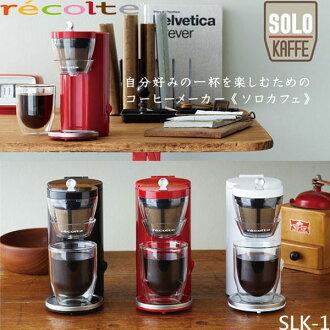 【領券88折】recolte 日本 麗克特 Solo Kaffe 單杯咖啡機 SLK-1 台灣公司貨 日本設計