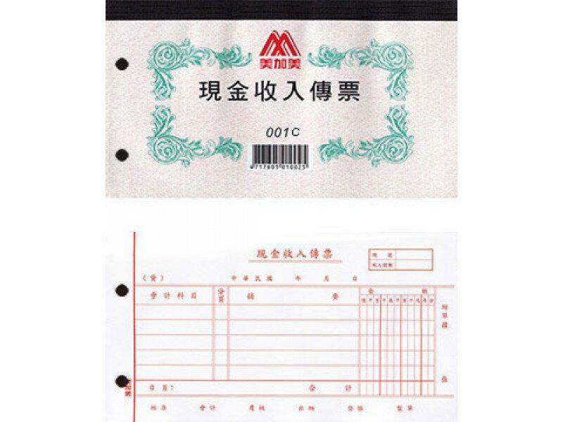 收入傳票/ 40K/ 100入
