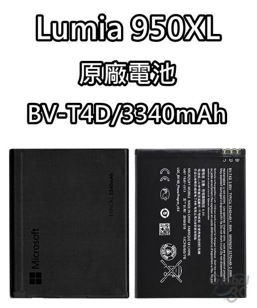 Lumia 950XL 原廠電池 BV-T4D 3340mAh 電池 950 XL Microsoft nokia