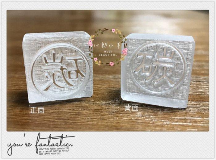 心動小羊^^竹碳木碳皂必備手工皂DIY材料 工具 手工皂皂章 皂印 皂章 圖案章壓克力皂章