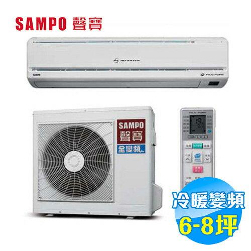 聲寶 SAMPO 冷暖變頻 一對一分離式冷氣 頂級PA系列 AU-PA50DC / AM-PA50DC