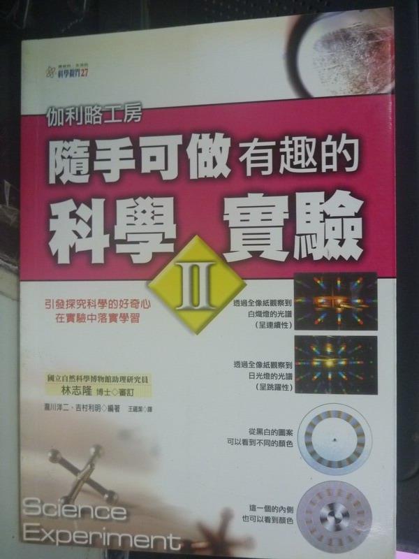 【書寶二手書T3/科學_JPG】隨手可做有趣的科學實驗Ⅱ_?川洋二,吉村利明