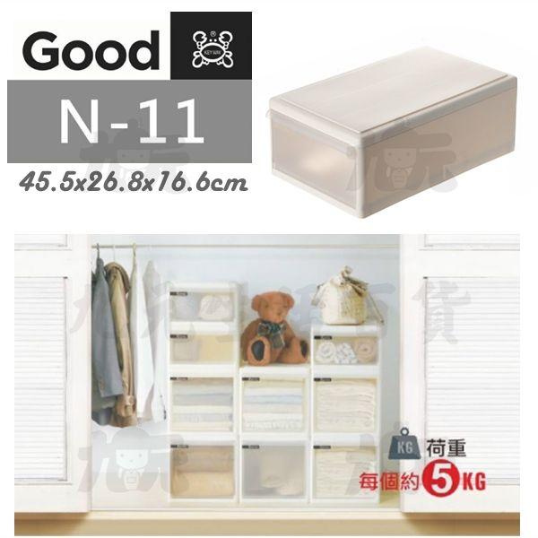 【九元生活百貨】聯府N-11Good整理箱11L收納箱N11
