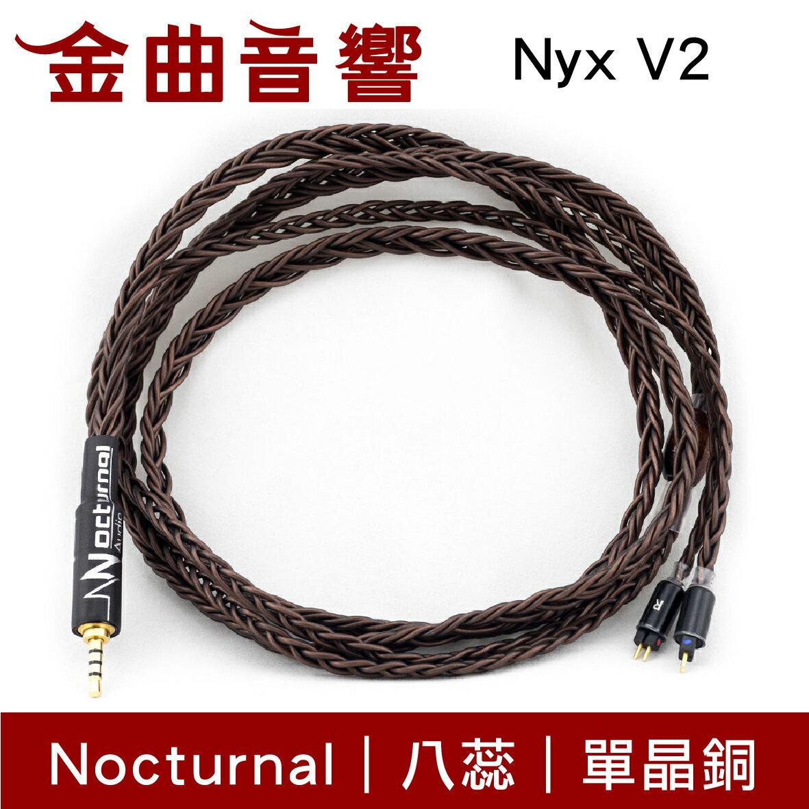 Nocturnal 諾特洛 Nyx V2 8蕊 148股7N單晶銅 升級線 NyxV2 | 金曲音響