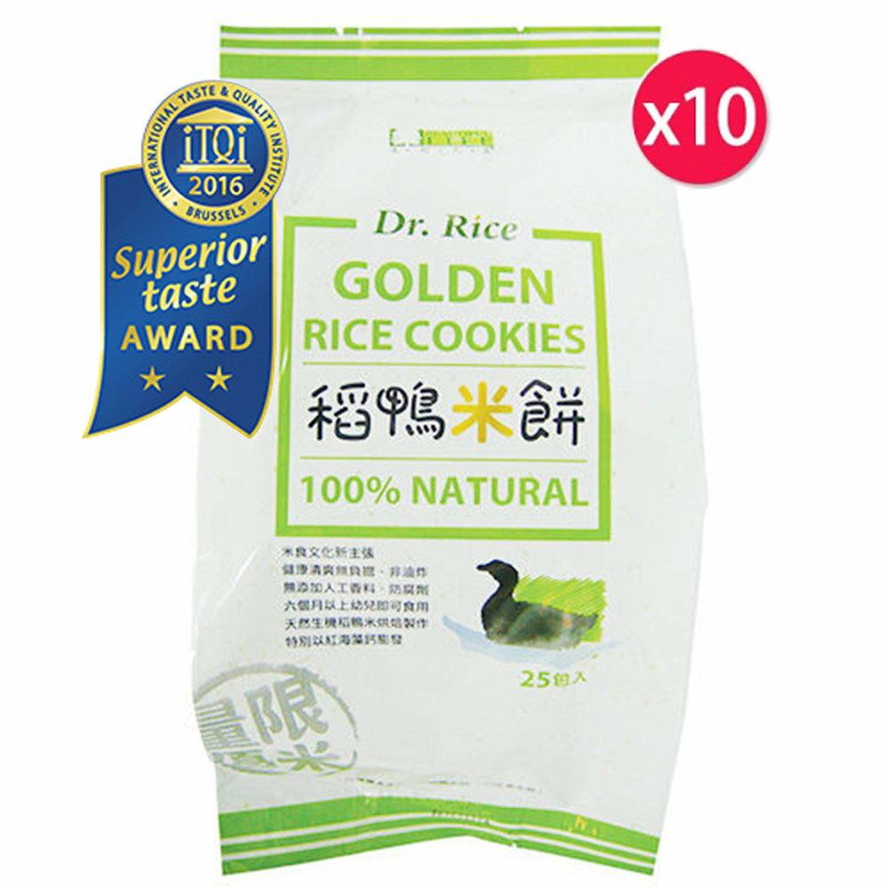 美好人生Dr. Rice稻鴨米餅-原味 (25入)10包組 - 限時優惠好康折扣