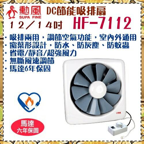 <br/><br/>  【勳風】12吋DC節能吸排兩用扇省電/靜音/超強風力 《HF-7112》馬達6年保固<br/><br/>