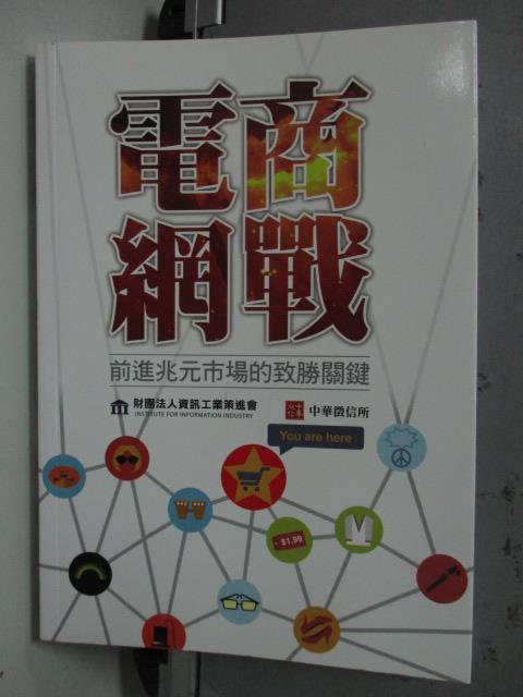 【書寶二手書T1/行銷_LPL】電商網戰-前進兆元市場的致勝關鍵_中華徵信所企業股份有限公司