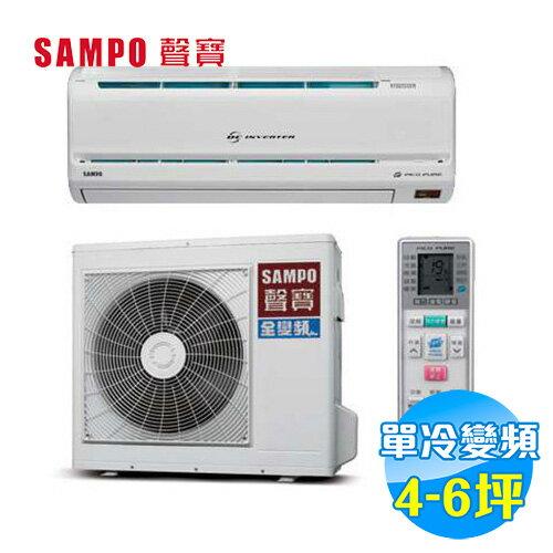 聲寶 SAMPO 單冷變頻 一對一分離式冷氣 頂級PA系列 AU-PA28D / AM-PA28D 【送標準安裝】
