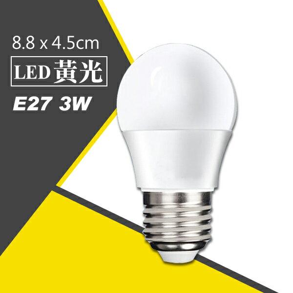 《居家用品任選四件9折》E27 3W LED 黃光 燈泡 LED燈 節能燈 省電燈泡 AC85-265V 適用(79-2154)
