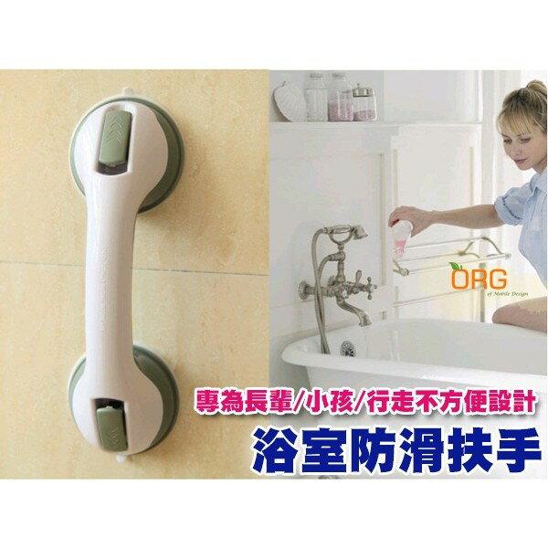 ORG《SD0552》創意~強力無痕吸盤 浴室 廁所 浴缸 安全防滑手把 防摔手把 安全手把 安全扶手 老人 小孩 兒童