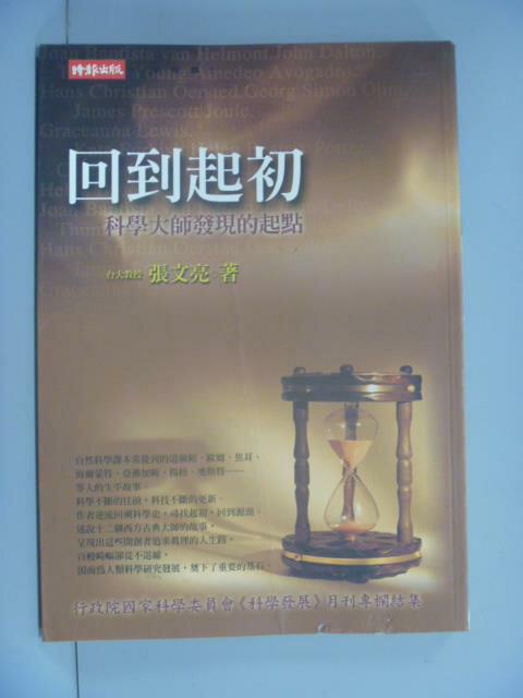 【書寶二手書T1/傳記_NGQ】回到起初:科學大師發現的起點_張文亮