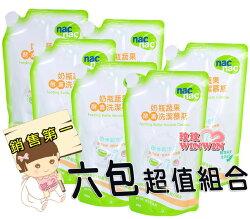 Nac Nac 奶瓶蔬果酵素洗潔慕斯(奶瓶清潔劑)「補充包600ML*6包」下殺