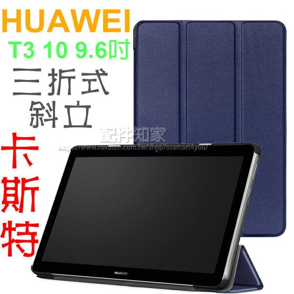 【贈保護貼】HUAWEI華為MediaPadT3109.6吋磁吸上蓋卡斯特三折側掀皮套書本式翻頁硬殼保護套支架斜立超薄-ZY