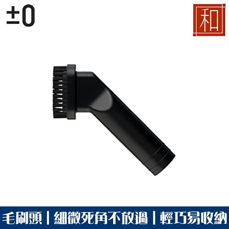 ±0正負零 吸塵器毛刷頭XJA-Z010 適用吸塵器XJC-Y010