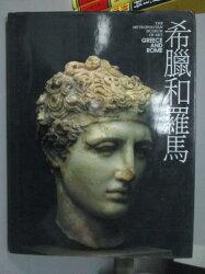 【書寶二手書T4/藝術_XBP】希臘和羅馬_大都會博物館美術全集