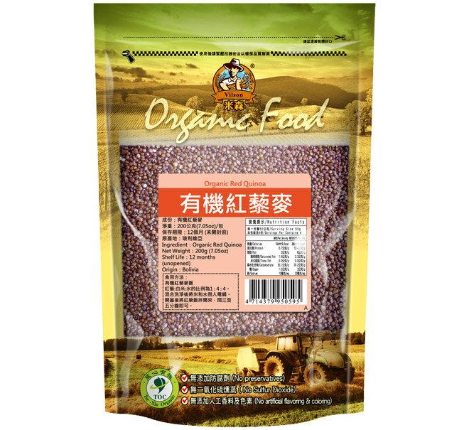 【米森】有機紅藜麥(200g)★印加穀物之母★穀物界紅寶石