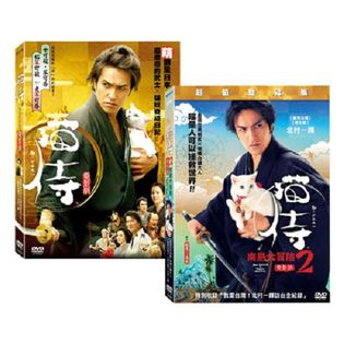 貓侍電影版1+2DVD北村一輝木下鳳華