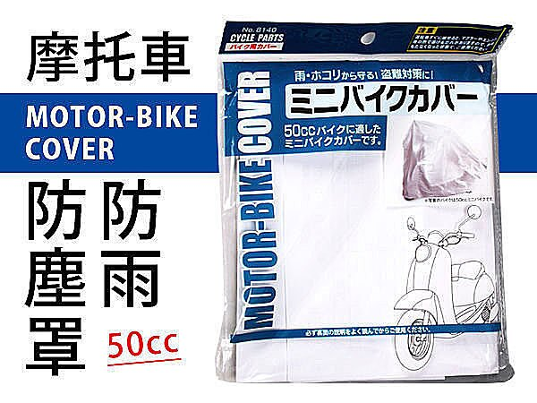 BO雜貨【SV3620】日本設計 摩托車防塵罩 機車防塵罩 機車防塵袋 機車防雨罩 防 防髒污