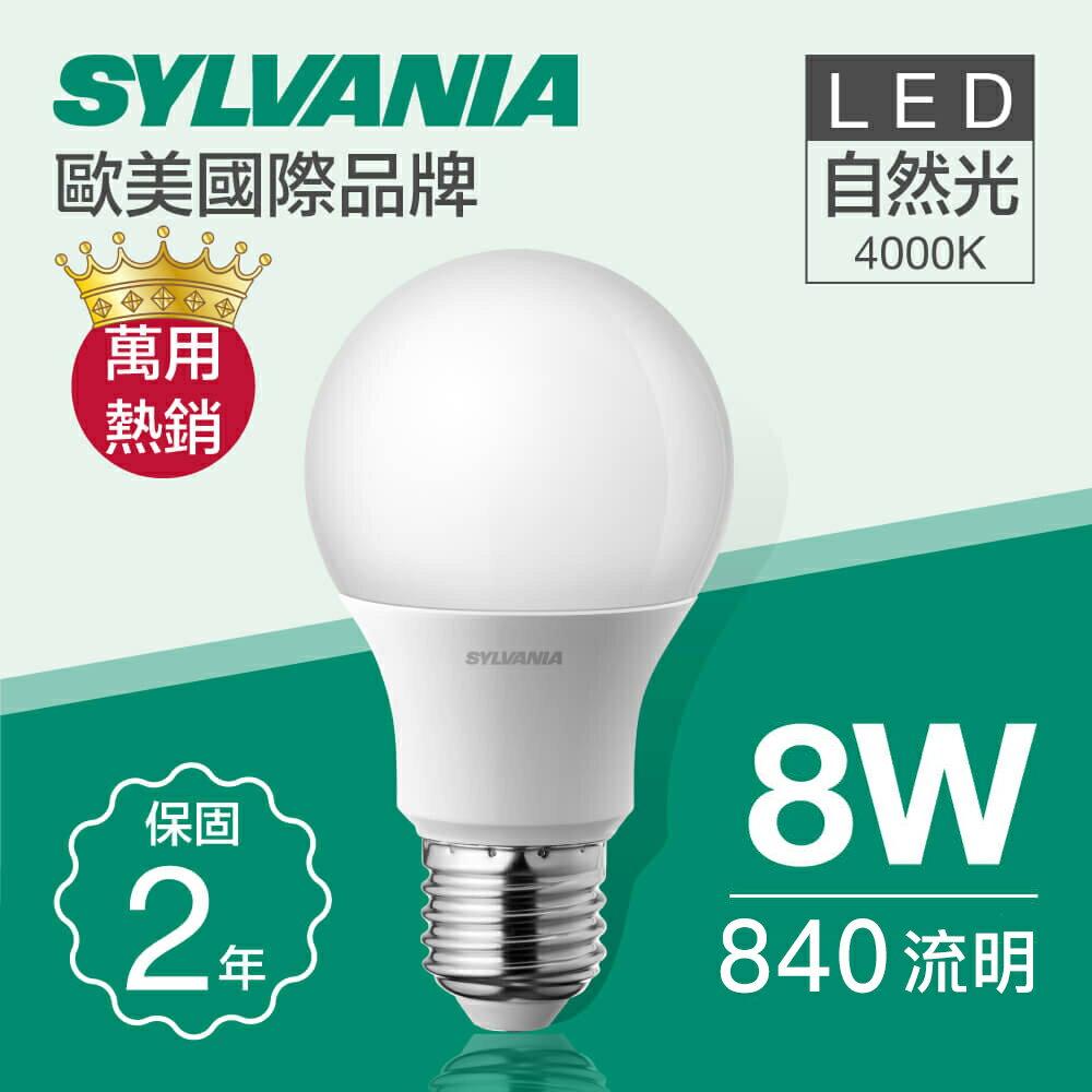 ~DREAM LIGHTS~~SYLVANIA~E27  8W  LED  自然光