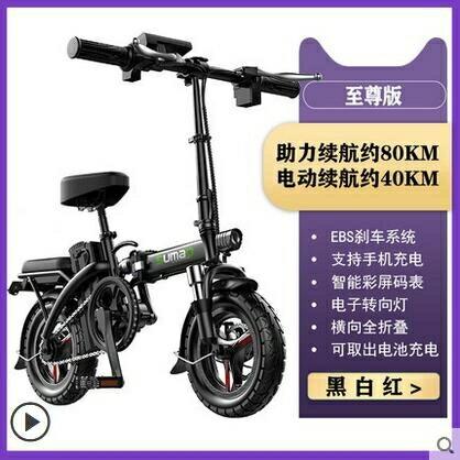 電動車名頂新國標摺疊電動自行車鋰電池助力車成人小型代駕電瓶電動車寶